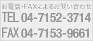 お電話・FAXによるお問い合わせ : TEL.04-7152-3714 FAX.04-7153-9661