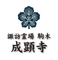 諏訪霊場 駒木 成顕寺
